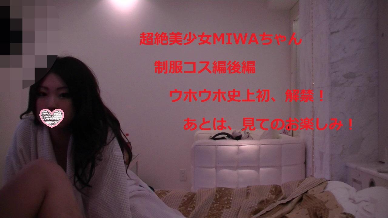 【個撮・無】美巨乳MIWAちゃんJD3 制服コス編